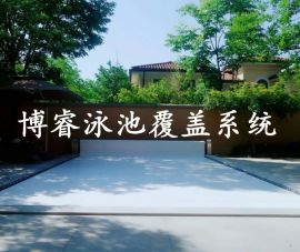 博睿自動遊泳池蓋A019