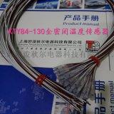 電機過熱保護用KTY84-130系列矽溫度感測器
