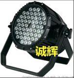 54颗防水帕灯 铸铝led帕灯,舞台LED帕灯厂家