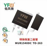 特快恢复二极管MUR1540DC TO-263封装 YFW/佑风微品牌