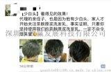 深圳市致赢广西巴马高山野生茶麸洗发水让你白发慢慢转黑发
