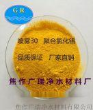 河南聚合氯化铝 厂价直销 喷雾30含量 絮凝剂