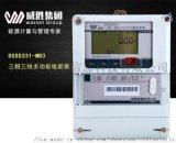 威胜DSSD331-MB3电子式三相电能表0.5s