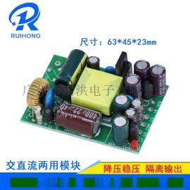 5V正负12V三路隔离开关电源模块直流稳压