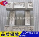 东莞沃昌 120℃易熔合金 低熔点合金 材质保证