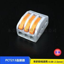 二位软硬线连接器PCT213快速接线端子