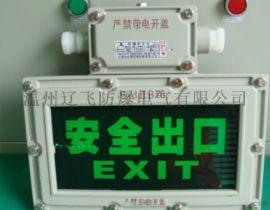 防爆安全出口灯,防爆疏散指示灯