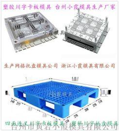 新款塑料 PE栈板模具公司