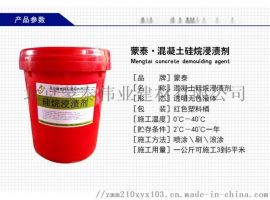 混凝土硅烷浸渍剂 异丁基三乙氧基硅烷厂家