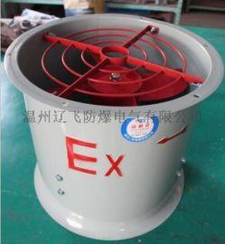 FBT35-11-4防腐防爆轴流风机1.1kw