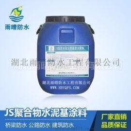 汉口雨晴JS聚合物水泥基防水涂料货真价实