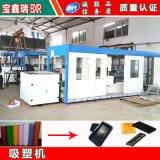 薄片自动化吸塑设备 工业全自动正负压吸塑机器可定制