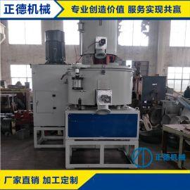 供应300/600高速混合机机组不锈钢混合机