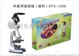 厂家直销,儿童显微镜
