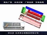 掛式空調殼模具注塑模具生產廠家