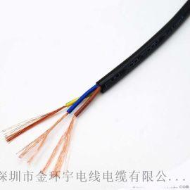 金環宇電線電纜RVV3X1軟護套電纜三芯電源線