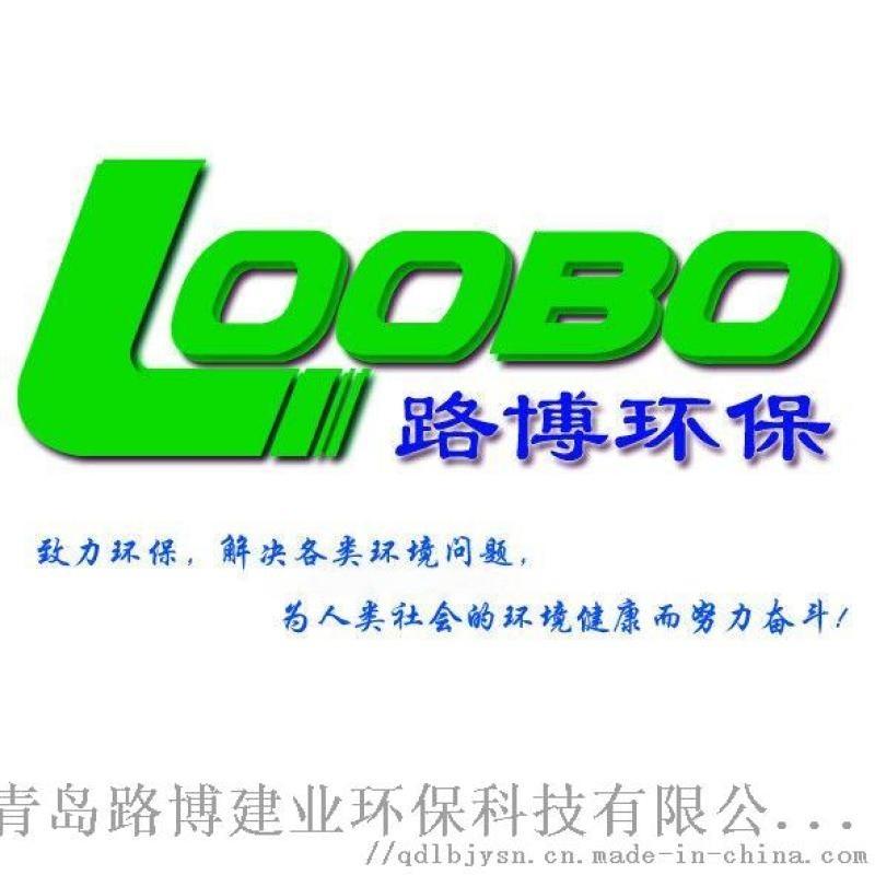 LB-BOD 生化培养箱