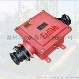 靠譜的BHD2-400A/2T礦用隔爆電纜接線盒