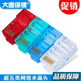 大唐保镖DT2802-5超五类水晶头
