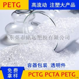 PCTG YF300 耐高温 透明水杯原材料