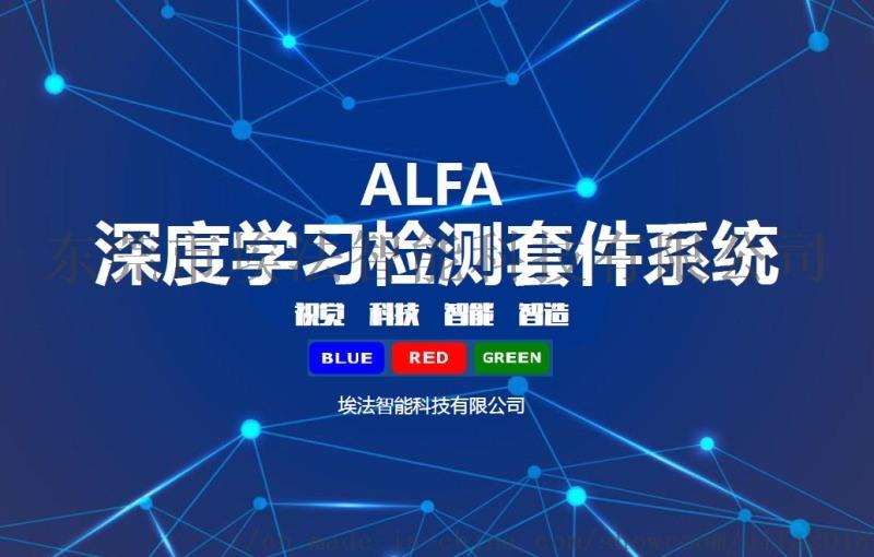 ALFA深度學習外觀缺陷檢測視覺軟體