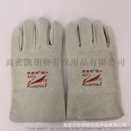 凯朗特安全防护电焊手套二层牛皮劳保手套加长耐磨
