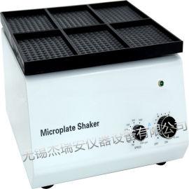 微量振荡器 微孔板振荡器JRA-201C微量振荡器