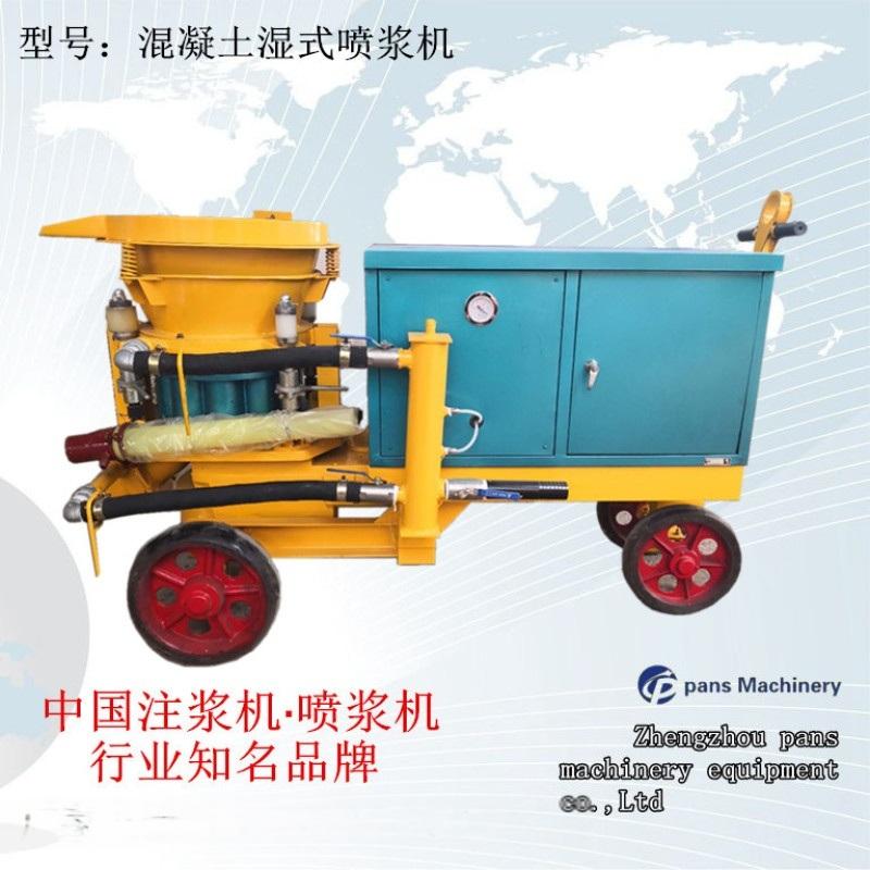 广州混凝土喷射机 水泥砂浆喷涂机  干湿两用喷浆机