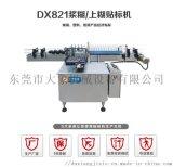全自动上糊贴标机 东莞市大象DX821贴标机