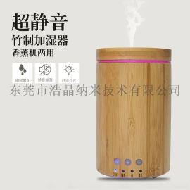超声波香薰机 静音 精油扩散器 天然竹制外贸