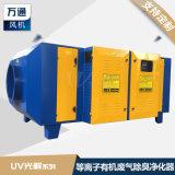 低温等离子净化器 臭气处理设备 环评通过 vocs有机废气处理设备