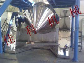 供应双锥混合机 W型混合机 食品 制药 化工混合机