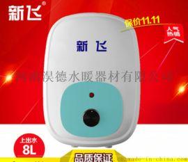 2019新款新飞家用储水式小厨宝8升厨房热水器