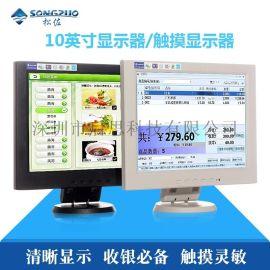 松佐10.4寸液晶显示器高清触控餐饮收银触摸显示器