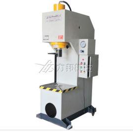 20t单柱液压机 单臂液压机