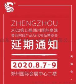 通知2020年郑州美博会延期至8月