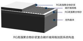 碳纤维网格加固系统