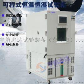高低温试验箱可程式恒温恒湿冲击箱湿热老化试验机厂家