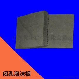 厂家直销聚乙烯闭孔泡沫板l1100-l600