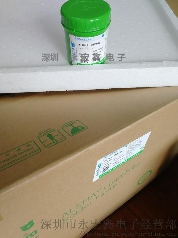 ALPHA锡膏,阿尔法锡膏OM338OM338PT