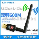 600M免驅雙頻無線網卡5G WIFI無線接收器