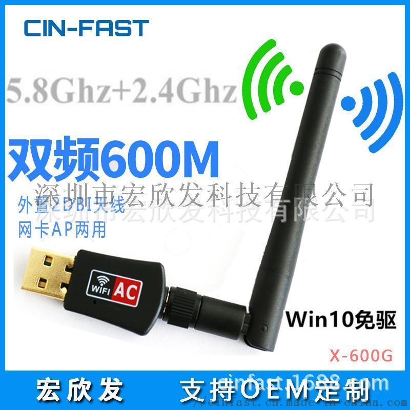 600M免驱双频无线网卡5G WIFI无线接收器