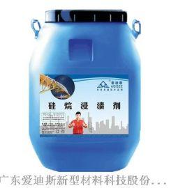 异丁烯三乙氧基硅烷浸渍剂海港码头防腐专用