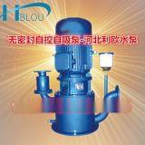 管道增压泵WFB无密封自控自吸高效节能泵32WFB-A自吸排污泵消防泵