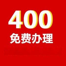 企業400電話