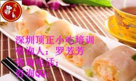 深圳顶正肠粉技术培训广东肠粉培训广东肠粉加盟广州肠粉哪里好吃又地道
