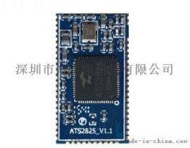 炬力蓝牙 蓝牙芯片方案 ATS2825 内置DSP