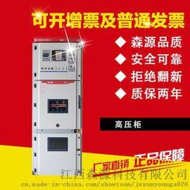 高低压成套柜  KYN28高压柜 高压柜