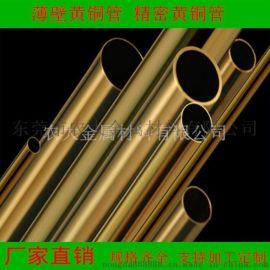 厂家** **薄壁黄铜管 灯饰用黄铜管 卫浴黄铜管 非标可定制
