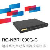 銳捷睿易RG –NBR1000G-C網吧專用路由器